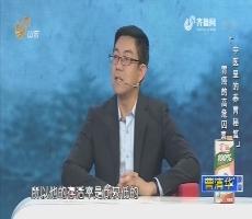 20171220《大医本草堂》:中医里的养胃秘笈