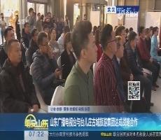 山东广播电视台与台儿庄古城旅游集团达成战略合作