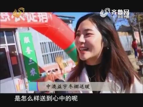 20171220《当前农事》:中澳益宇冬棚送暖