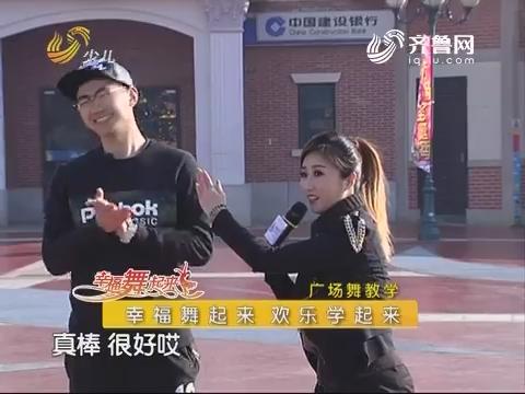 20171220《幸福舞起来》:广场舞教学——幸福舞起来欢乐学起来