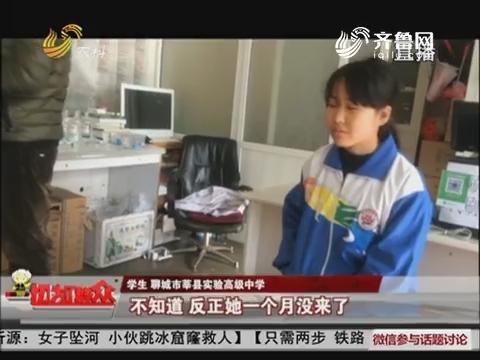 【群众新闻】莘县一高中遭遇流感 有的班半数学生感染