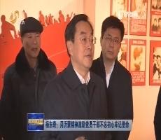 杨东奇:用沂蒙精神激励党员干部不忘初心牢记使命