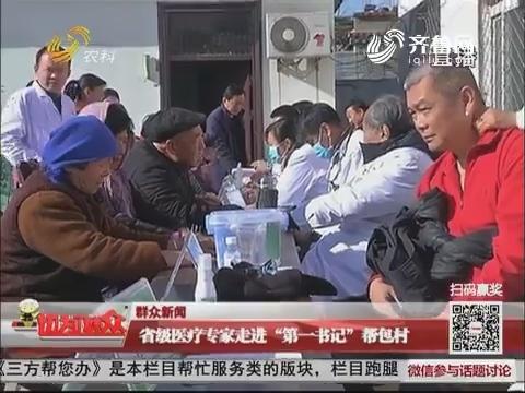 """【群众新闻】聊城:省级医疗专家走进""""第一书记""""帮包村"""