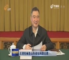 王清宪当选山东省社科联主席