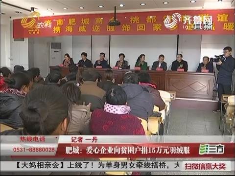 肥城:爱心企业向贫困户捐15万元羽绒服
