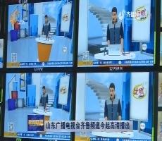 山东广播电视台齐鲁频道今起高清播出
