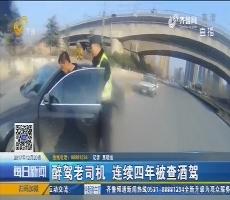 济南:醉驾老司机 连续四年被查酒驾
