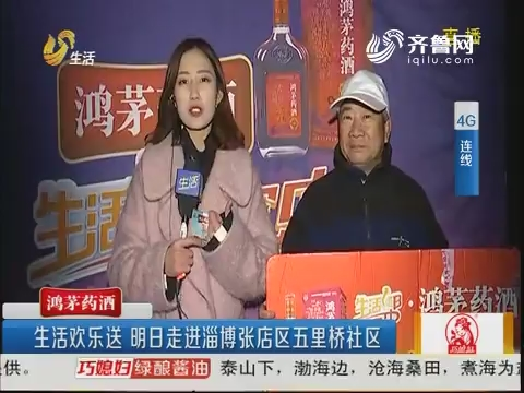 生活欢乐送 走进淄博淄川区龙泉镇