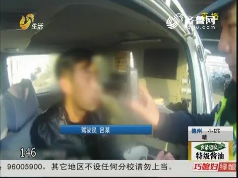 济南:酒后开车遇检查 求交警照顾