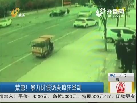 """济宁:危险!街头上演""""玩命飞车"""""""