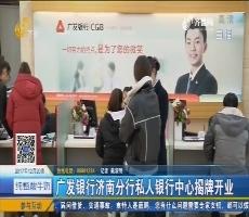 广发银行济南分行私人银行中心揭牌开业