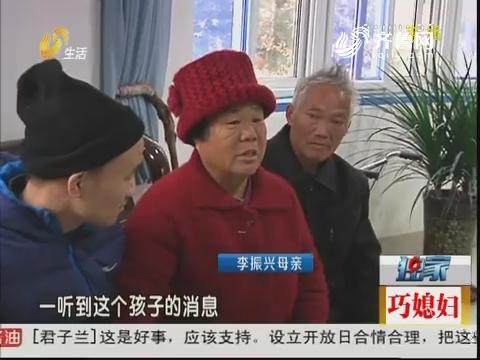 潍坊:走丢七年 儿子终回家