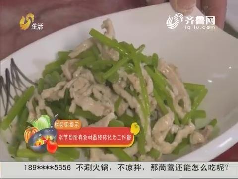 2017年12月20日《非尝不可》:茼蒿水饺