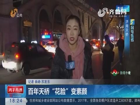 """【闪电连线】济南:百年天桥""""花脸""""变素颜"""