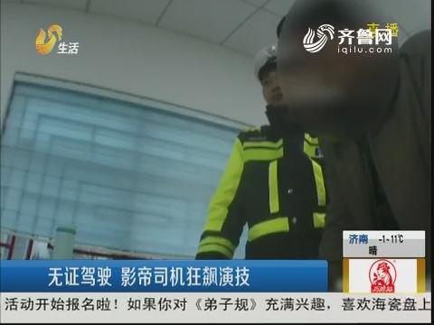 东营:路遇检查 司机弃车逃跑了?