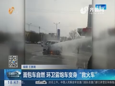 """临沂:面包车自燃 环卫雾炮车变身""""救火车"""""""