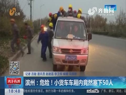 滨州:危险!小货车厢内竟然塞下50人