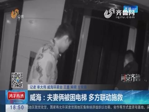 【问安齐鲁】威海:夫妻俩被困电梯 多方联动施救