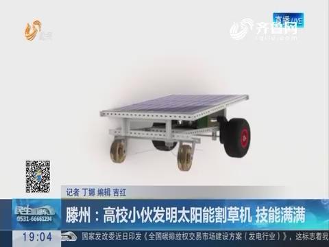 滕州:高校小伙发明太阳能割草机 技能满满