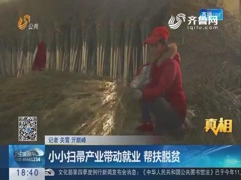 【真相】济宁:传承两百多年 九成村民绑扫帚