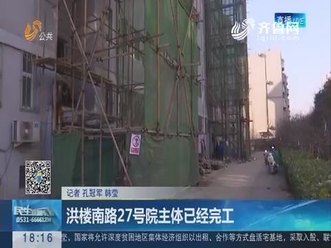 济南:洪楼南路27号院主体已经完工