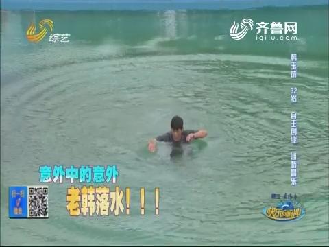 快乐向前冲:老韩重返赛道 不幸意外落水