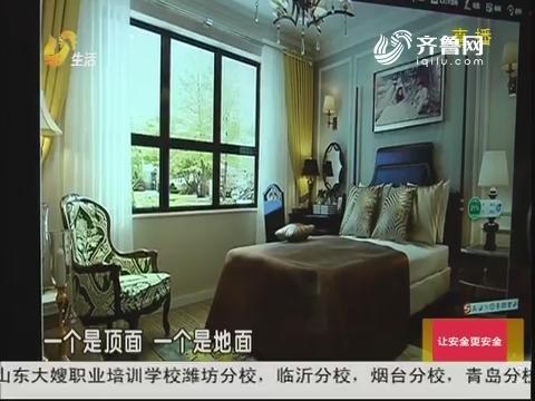 济南:四室两厅大房 装修如何选?