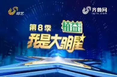 20171220《我是大明星》:四十强赛激烈上演选手各显神通