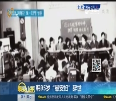 """【热点快搜】韩95岁""""慰安妇""""辞世"""