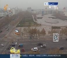 山东14市迎重污染天气 济南淄博等已发橙色预警