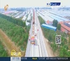 济青高铁线下工程全线贯通