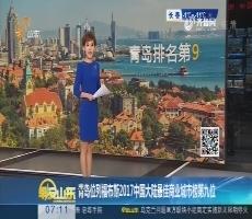 青岛位列福布斯2017中国大陆最佳商业城市榜第九位