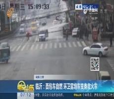 临沂:面包车自燃 环卫雾炮车变身救火车