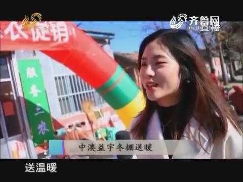 20171221《当前农事》:中澳益宇冬棚送暖