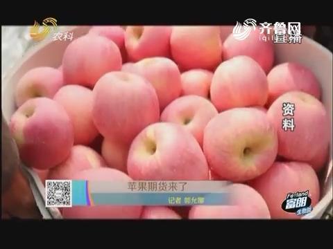 苹果期货来了