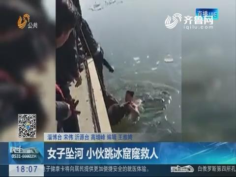 淄博:女子坠河 小伙跳冰窟窿救人