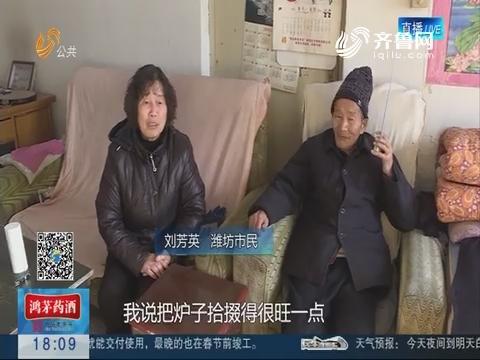 潍坊:照料孤寡老人三十余载 传递孝老爱老美德