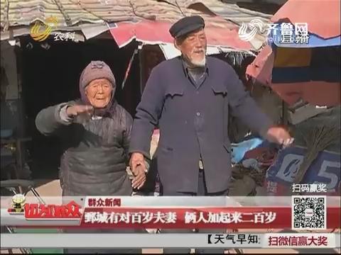 【群众新闻】鄄城百岁老人 竟还能修理自行车