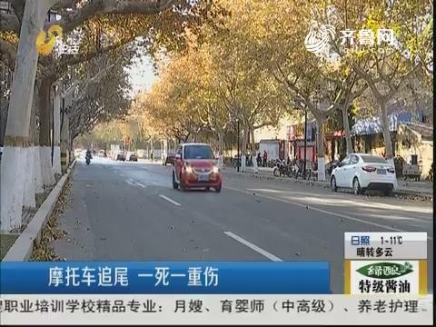 潍坊:摩托车追尾 一死一重伤