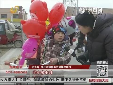 【枣庄气球男孩追踪】峄城各界伸出援手 纷纷救助小光辉一家