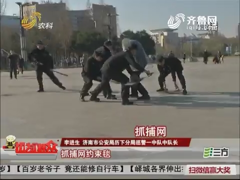 """警营开放日 泉城大客厅上演反恐""""大戏"""""""