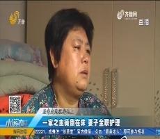 宁津:47岁大叔被确诊渐冻症 肌肉逐渐萎缩