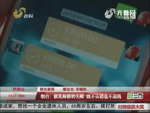 【群众新闻】烟台:催乳师催奶失败 既不认错也不退钱