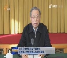 山東召開黨員領導干部會議傳達學習中央經濟工作會議精神