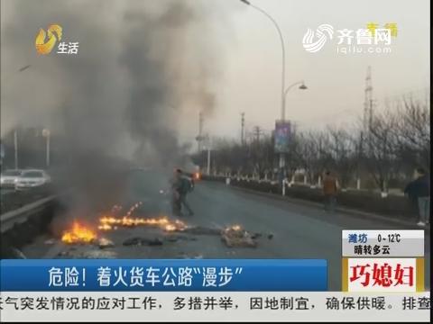 """济宁:危险!着火货车公路""""漫步"""""""