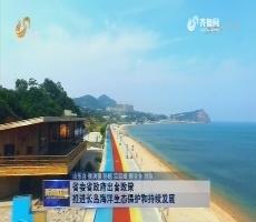 山东省委省政府出台政策 推进长岛海洋生态保护和持续发展