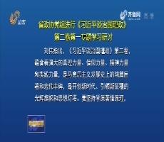 山东省政协党组进行《习近平谈治国理政》第二卷第一专题学习研讨