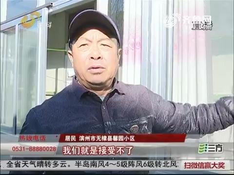 【群众新闻】无棣:为啥俺家阳台也收暖气费?