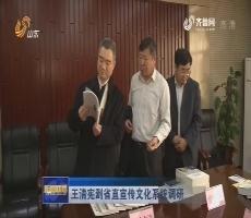 王清宪到省直宣传文化系统调研