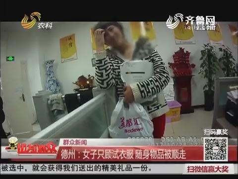 【群众新闻】德州:女子只顾试衣服 随身物品被顺走